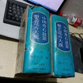 中国奇石盆景根艺花卉大观:增补·珍藏版  上下,(签名册)