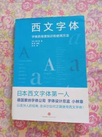 西文字体:字体的背景知识和使用方法