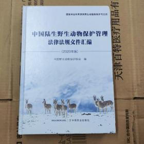 中国陆生野生动物保护管理法律法规文件汇编(2020年版)
