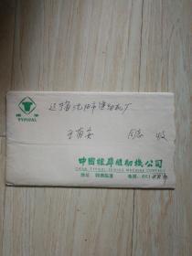 1984年 中国标准缝纫机公司国内邮资已付实寄封
