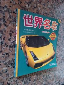 MINI彩图书架12/世界名车