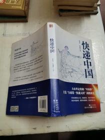 快递中国:大时代创业者的奋斗史、成长史【互联网+快递】的商业传奇