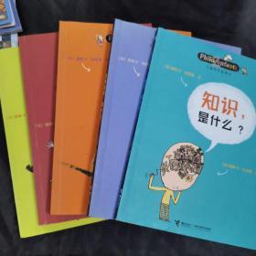 儿童哲学智慧书:知识,是什么?,艺术和美,是什么?,生活,是什么?,自由是什么?,好和坏,是什么?五本合售