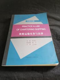 租船运输实务与法律 : 中英文对照