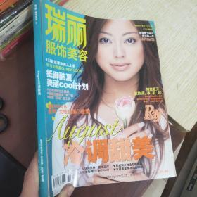 瑞丽服饰美容 2005年第8月号.冷调甜美
