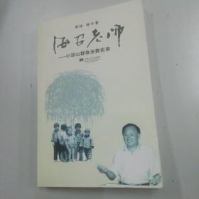 【复印本】海安老师:小凉山群体支教实录
