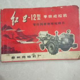 红卫-12型手扶拖拉机零件图册使用说明书