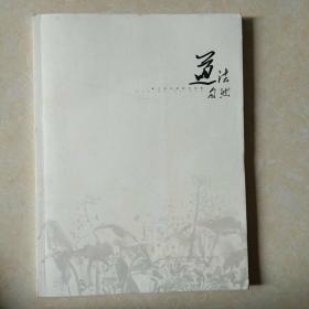 道法自然:黄三枝中国画作品集(黄三枝毛笔签名本)