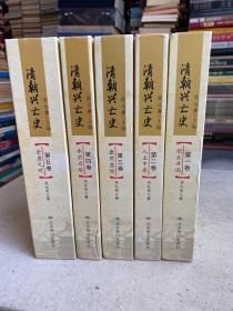 清朝兴亡史 (全五册)大32开精装本