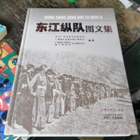东江纵队图文集.