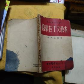 医药拉丁文教本(医科及药科学生适用)