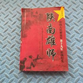 陕南雄狮 中国人民解放军第19军征战历史纪实