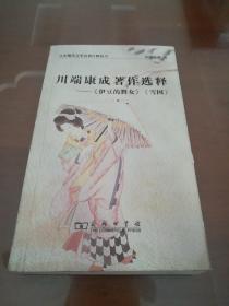 川端康成著作选释:《伊豆的舞女》、《雪国》