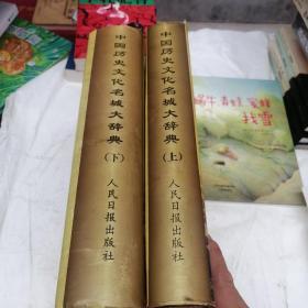 中国历史文化名城大辞典(上下册)