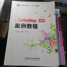 "PhotoshopCC案例教程/高等职业教育""十三五""规划教材"