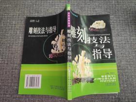 雕刻技法与指导(文艺经典荟萃丛书)