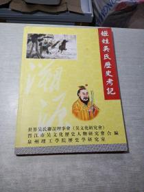 姬姓吴民历史考记