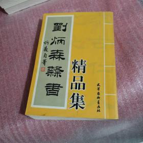 刘炳森隶书精品集