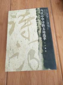 当代中华诗教文论选萃