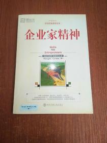 新东方 企业家精神(9)(中英对照)——新东方大愚职场系列丛书