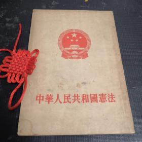 中华人民共和国宪法 1954年一版一印