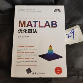 MATLAB优化算法(科学与工程计算技术丛书)