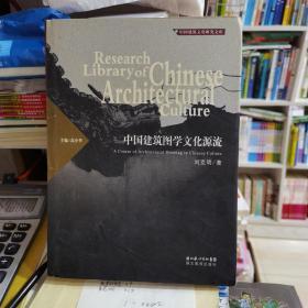 中国建筑文化研究文库:中国建筑图学文化源流