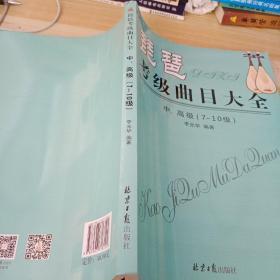 琵琶考级曲目大全(中、高级 7-10级)