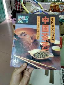 中国茶文化系列 中国茶艺