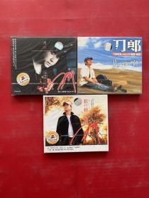 刀郎CD;北方的天空下、喀什噶尔胡杨、冲动的惩罚(三盒合售)