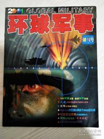 (环球军事)创刊号    2001年2月