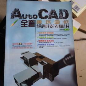 AutoCAD全套建筑图纸绘制技法精讲