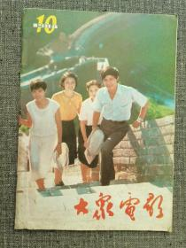 大众电影1984年第10期   封面、封底:攀登