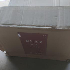 新知文库 第一辑(1——50)50本合售