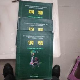 四川省社会艺术水平音乐考级,钢琴考级测试标准(大型乐曲,复调曲,练习曲)三本合售