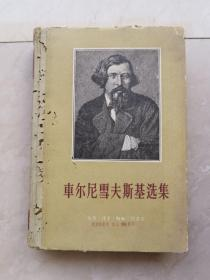 车尔尼雪夫斯基选集(上卷)