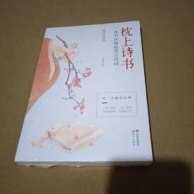 枕上诗书:一本书读懂最美古诗词【彩图珍藏版】《中国诗词大会》经典诗词精选