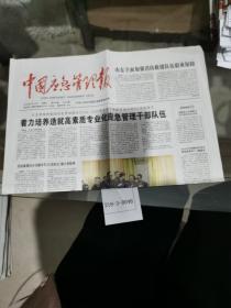 中国应急管理报2019年5月15日