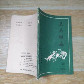 天府联苑 1987 夏季号