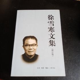 徐雪寒文集(增订版)(一版一印)