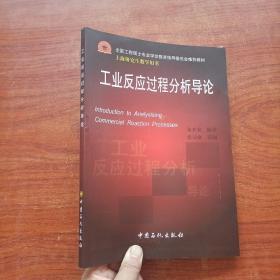 工业反应过程分析导论(2021年7月第1版4次印刷)