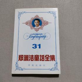 郑渊洁童话全集31