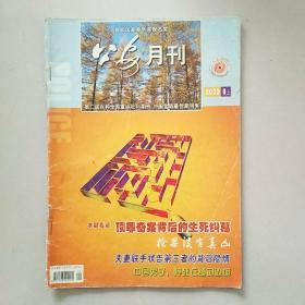 公安月刊   2003年  第9期