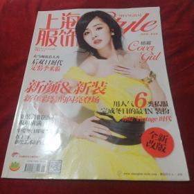 上海服饰2014.1(封面人物:杨幂)