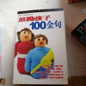鼓励孩子100金句