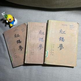 红楼梦【上中下三册全、82年一版一印】