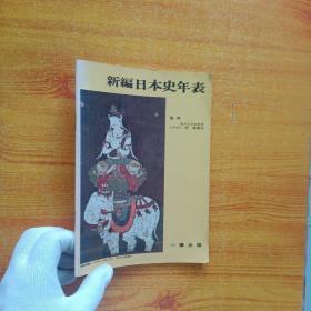 新编日本史年表 日文原版 1978年版  大32开【内页干净】