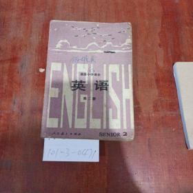 高级中学课本英语第2册。