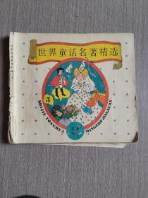 世界童话名著精选(三)