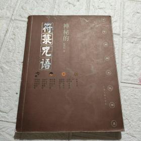 神秘的符箓咒语  书内有划线,品看图